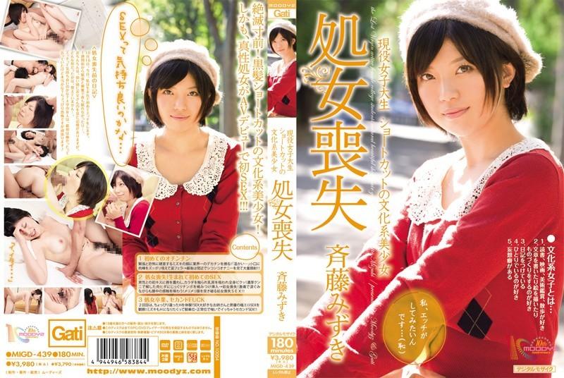 MIGD-439 現役女子大生 ショートカットの文化系美少女処女喪失 斉藤みずき