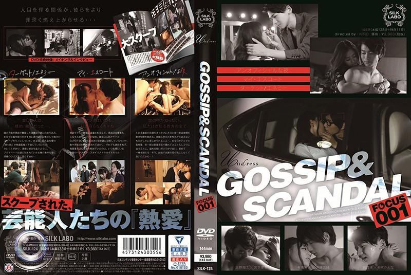 [中国語字幕]SILK-124 Gossip&Scandal focus001
