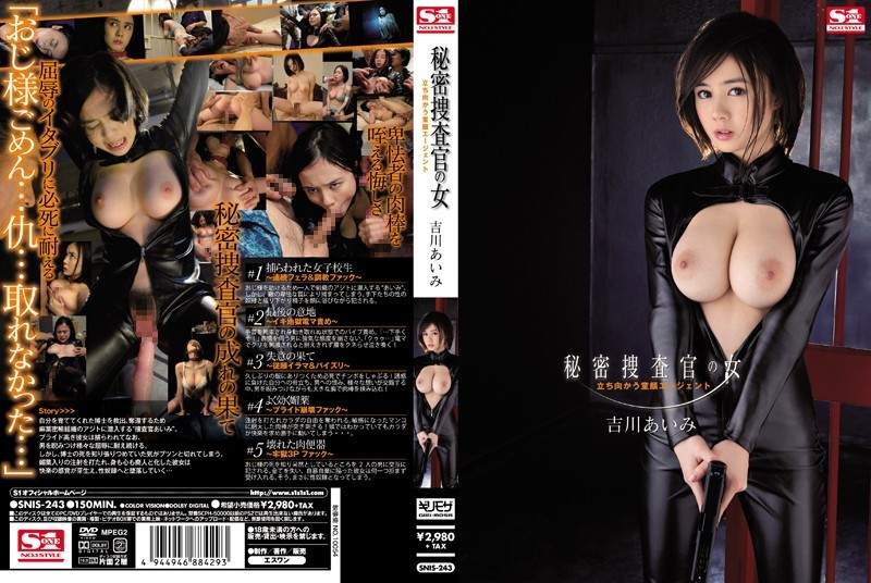 SNIS-243 秘密捜査官の女 立ち向かう童顔エージェント 吉川あいみ