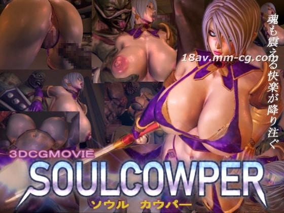 [3D][底辺パラダイス]SOUL COWPER [夜桜字幕组]