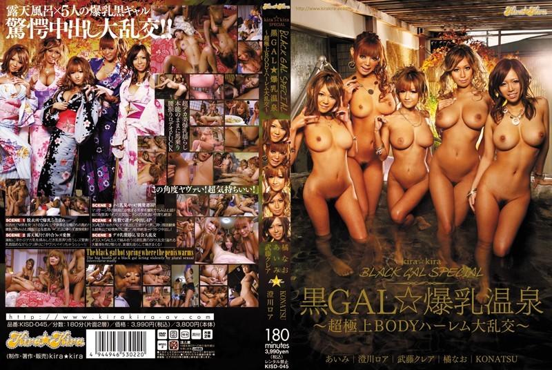 KISD-045 kira☆kira BLACK GAL SPECIAL 黒GAL☆爆乳温泉 ~超極上BODYハーレム大乱交~
