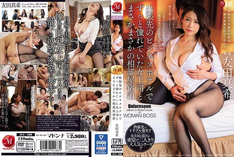 [中国語字幕]JUL-260 出張先のビジネスホテルでずっと憧れていた女上司とまさかまさかの相部屋宿泊 友田真希