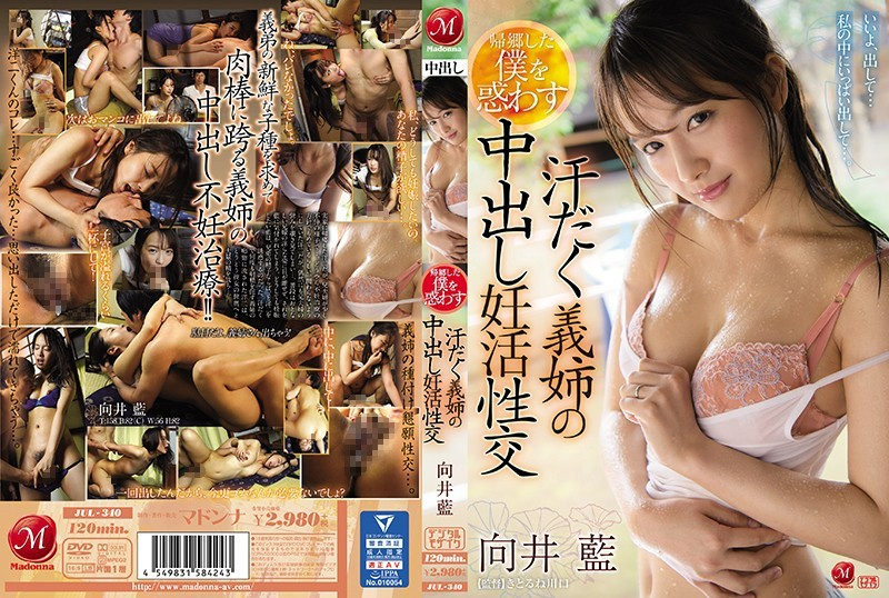 [中国語字幕]JUL-340 帰郷した僕を惑わす汗だく義姉の中出し妊活性交 向井藍