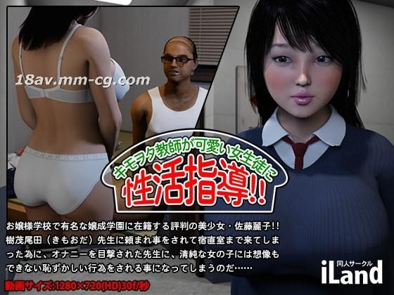 [3D][iLand]キモヲタ教師が、可愛い女生徒に 性活指導!! [夜桜字幕组]