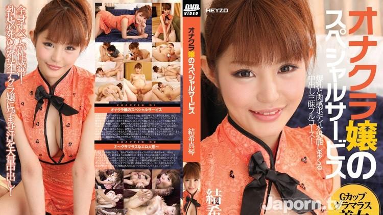 HEY-107-A オナクラ嬢のスペシャルサービス :結希真琴