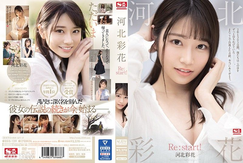 [SSIS-129]河北彩花 Re:start!