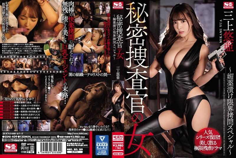 SSNI-409 秘密捜査官の女 媚薬漬け限界拷問スペシャル 三上悠亜
