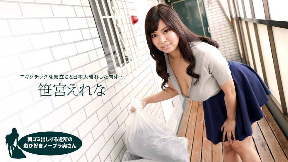 1pon 050618_683 笹宮えれな 朝ゴミ出しする近所の遊び好きノーブラ奥さん
