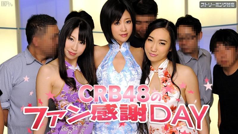 Carib 050312-011 琥珀うた,陽菜,桃井早苗 CRB48 ファン感謝デー