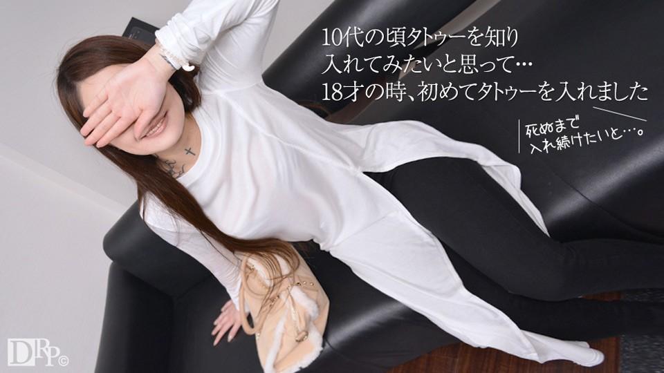 10mu 100617_01 麗羽 素人AV面接 〜18才から入れ続けているタトゥー〜