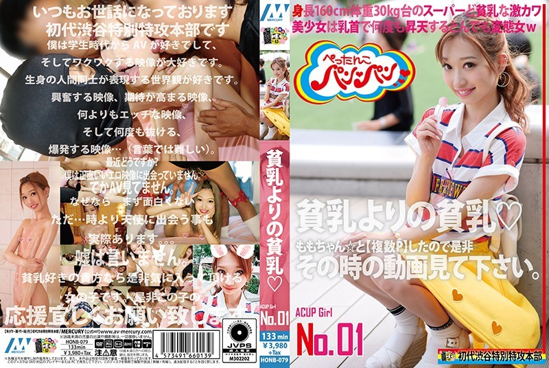HONB-079 貧乳よりの貧乳◆ ACUPGIRL NO.01
