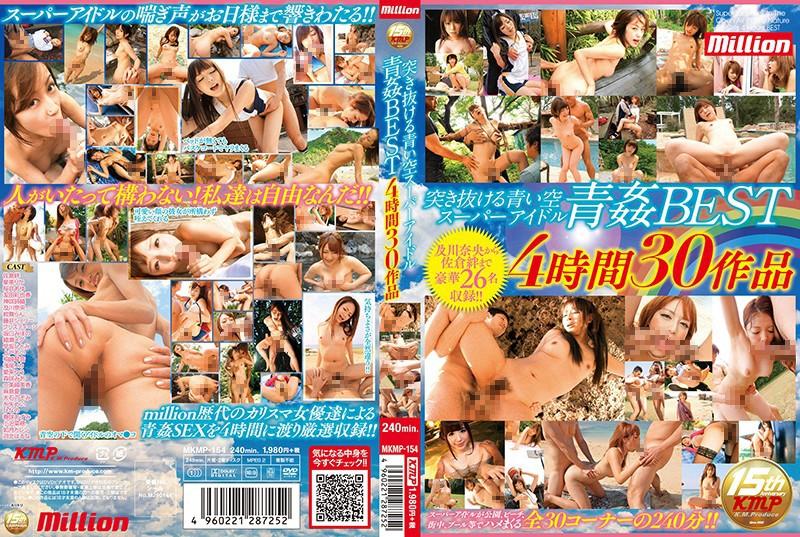 MKMP-154_B 突き抜ける青い空 スーパーアイドル青姦BEST 4時間30作品