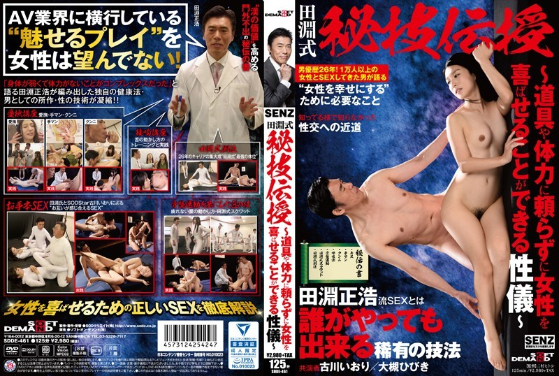 SDDE-461 田淵式 秘技伝授 ~道具や体力に頼らずに女性を喜ばせることができる性儀~