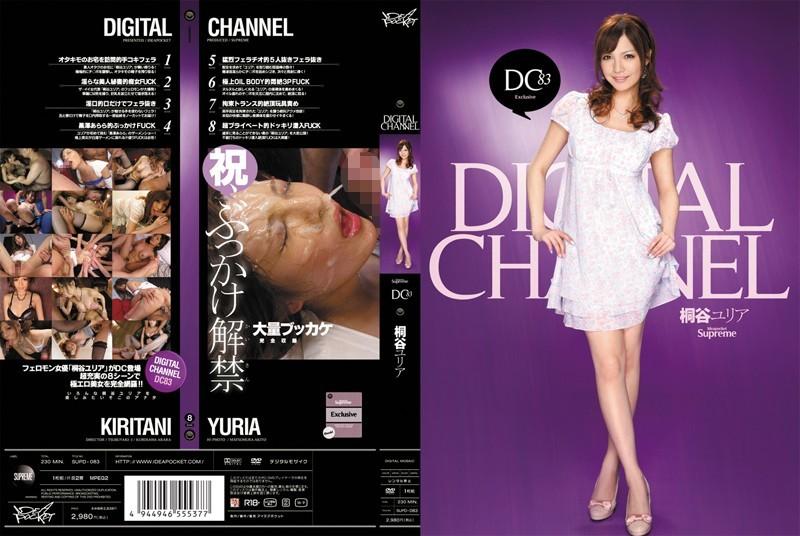 SUPD-083 DIGITAL CHANNEL DC83 桐谷ユリア