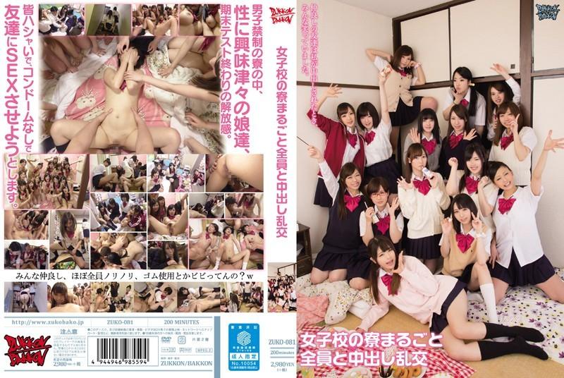 ZUKO-081 女子校の寮まるごと全員と中出し乱交