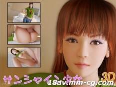 [3D][無字]サンシャイン少女