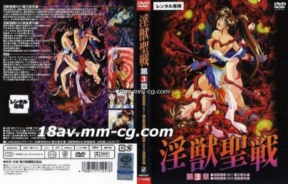 [H無碼]淫獣聖戦XX 3 姉妹奈落篇‖Obscene Beast Holy War XX3