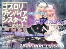 [3D][無字]ゴスロリ・ヴァンパイア・シスターズ ~淫悅の宴~