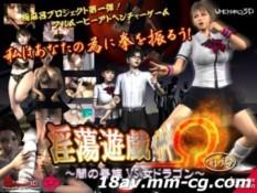 [3D][無字]梅麻呂3D -淫蕩遊戯Ω(前編)~闇の眷族vs女ドラゴン