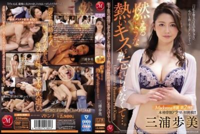 [中国語字幕]JUY-939 Madonna専属 三浦歩美 第2弾!! 本格背徳ドラマに初挑戦!! 燃えるような熱いキスが忘れられなくて…。