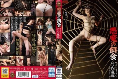 TAD-020 悪魔の餌食 縛られた女スナイパー 竹内麻那