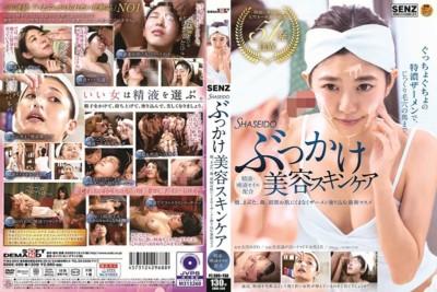 [中国語字幕]SDDE-599 SHASEIDO 精液・唾液オイル配合 ぶっかけ美容スキンケア