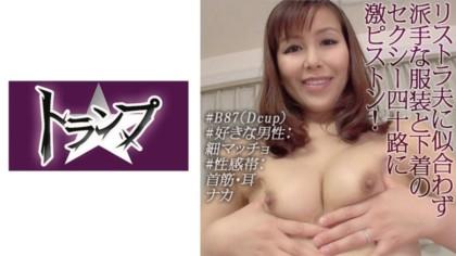 305TRUBM-028 佳奈
