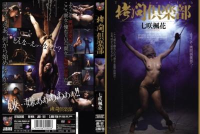 JBD-161 拷問倶楽部 七咲楓花