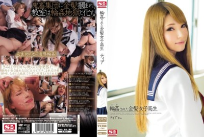 SNIS-117 輪姦された金髪女子校生 ティア