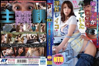 NDRA-012 スーパー主観ねとられドラマ 嫁さんが僕の弟とハメていた 澤村レイコ