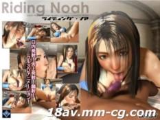 [3D][無字]Riding Noah