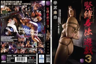 JBD-193 緊縛女体遊戯3 春原未来