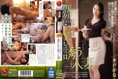 [中国語字幕]JUL-094 『また僕のポストに、奥さん宛の郵便物が届いていました…。』 偶然を装い誘う人妻 水戸かな
