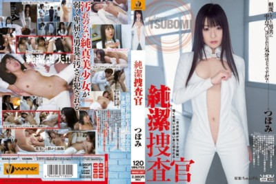 WANZ-067 純潔捜査官 つぼみ