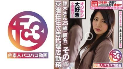 369FCTD-009 鈴木さん