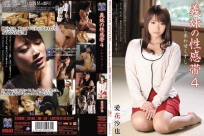 RBD-356 義妹の性感帯4 しあわせくずし 愛花沙也