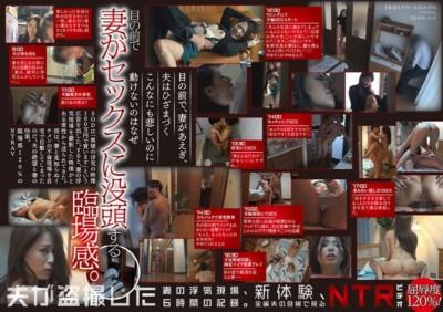 [中国語字幕]SDAM-043 'SODに送られてきた悲しすぎるNTR盗撮ビデオ「妻がたった今、自宅で中出しされています。」平日の昼、夫が自宅での妻のうわき現場を撮影した昼過ぎから夕方までの約5時間。'