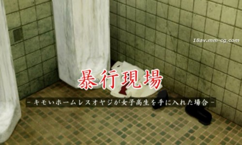 [3D][ソクラテス]暴行現場-キモいホームレスオヤジが女子高生を手に入れた場合 [夜桜字幕组]