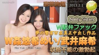 N0820 Wカン悠希めい/武井麻希