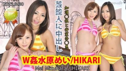 N0880 Wカン水原めい/HIKARI