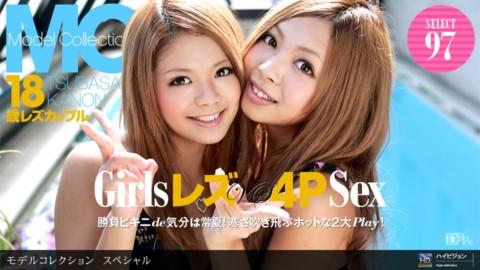 1pon 122510_995 花音,つばさ Model Collection select…97 スペシャル