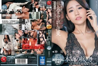 [中国語字幕]JUL-185 人妻秘書、汗と接吻に満ちた社長室中出し性交 神宮寺ナオ