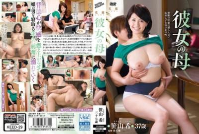 KEED-29 彼女の母 笹山希
