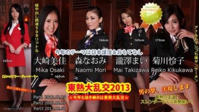 N0915 東熱大乱交2013 Part3