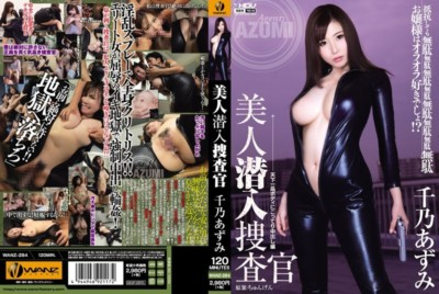 WANZ-284 美人潜入捜査官 千乃あずみ