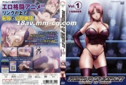 [H有碼]ファイティング オブ エクスタシー Vol.1「女格闘家散華」