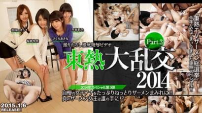 N1012 東熱大乱交2014 Part3