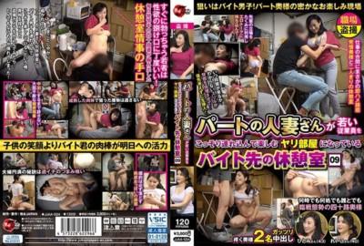 JJAA-034 パートの人妻さんが若い従業員をこっそり連れ込んで楽しむヤリ部屋になっているバイト先の休憩室09