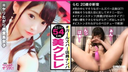 300MAAN-289 ガールズバー店員 らむちゃん 20歳 街角シロウトナンパ