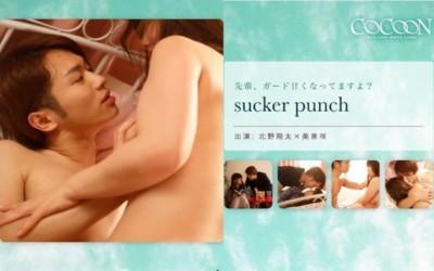 SILKC-177 sucker punch- 北野翔太-